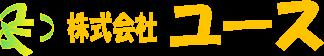 富田林・堺市など大阪府の空き家管理・遺品整理・伐採は株式会社ユース